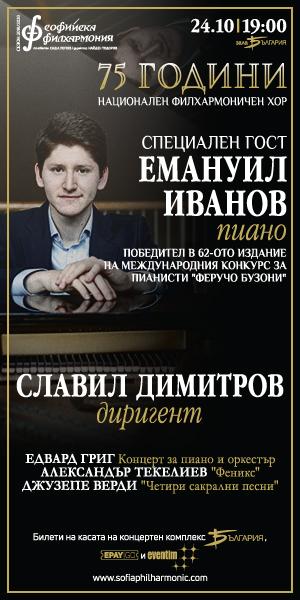Емануил Иванов